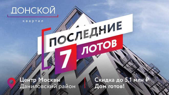 Апарт-комплекс бизнес-класса «Донской квартал» Распрадажа последних апартаментов